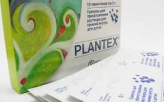 Как часто можно давать плантекс грудничку