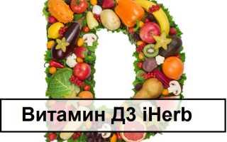 Какой витамин д3 лучше для детей