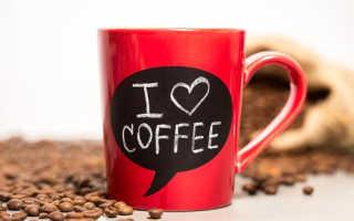 Кофе со скольки лет можно пить детям