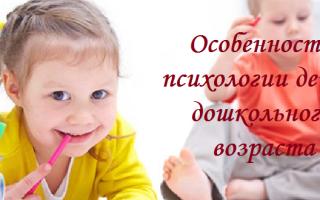 Психология дошкольного возраста