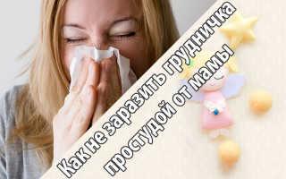 Можно ли заразить грудничка простудой от мамы