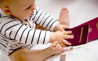 Где поставить отметку о ребенке в паспорте
