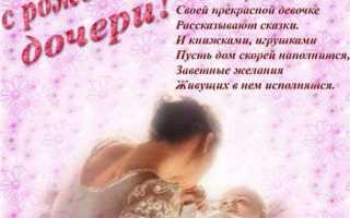 Красивые стихи с рождением дочери маме