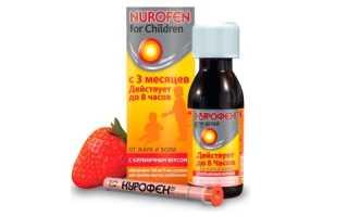 Через сколько действует нурофен для детей