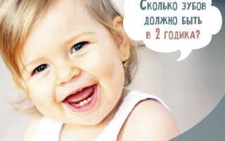 Сколько зубов у ребенка в 2 года
