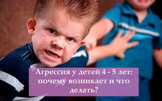 Поведение ребенка в 4 года