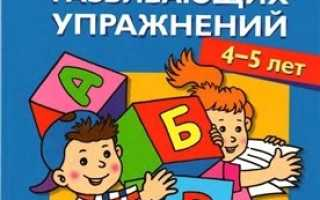 Занятия с детьми 4-5 лет
