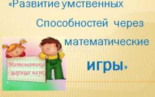Развитие умственных способностей детей дошкольного возраста