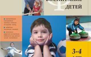 Особенности детей 3-4 лет