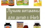 Витамины для детей 3 лет какие лучше